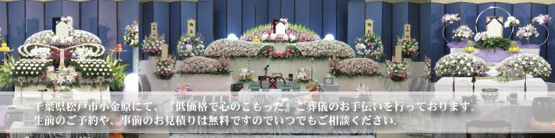 千葉県松戸市小金原にて、『低価格で心のこもった』ご葬儀のお手伝いを行っております。生前のご予約や、事前のお見積りは無料ですのでいつでもご相談ください。