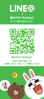 LINE @ichie-butsuji