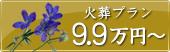 火葬プラン9.9万円から