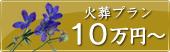 火葬プラン10万円から